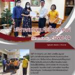 บริจาคสมทบทุนจัดซื้ออุปกรณ์ที่ใช้ในการป้องกัน COVID-19